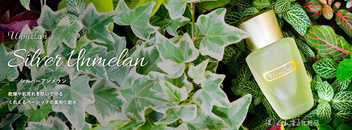 silverunmelan 乾燥や肌荒れを防いで守る くれえるベーシックの薬用化粧水