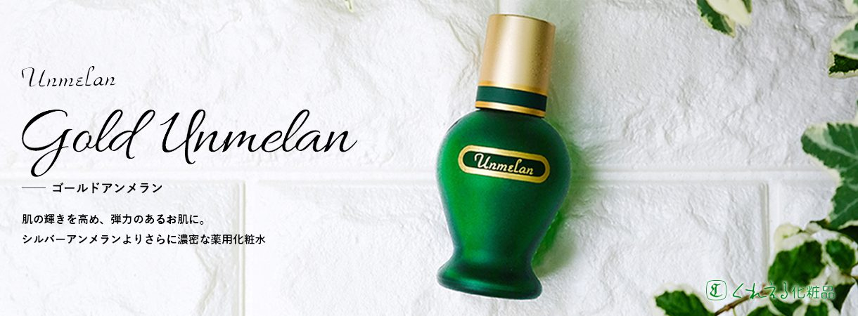 goldunmelan 乾燥や肌荒れを防いで守る くれえるベーシックの薬用化粧水